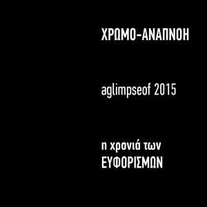 aglimpseof Color GR 2015