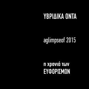aglimpseof Hybrid GR 2015