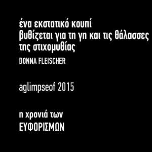 ago 2015 stichomythias GR