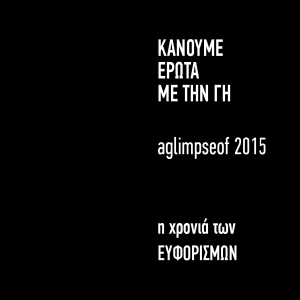 ago Love Earth GR 2015