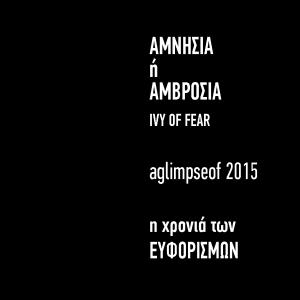 ago 2015 Amvrosia GR