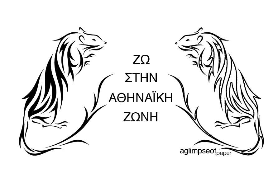 ago 1 Athinaiki Zoni